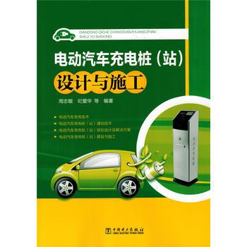 电动汽车充电桩(站)设计与施工 周志敏,纪爱华 等 9787512392755 中国