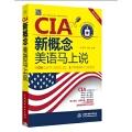 CIA新概念美语马上说 10大主题,150话题让你想记就记!