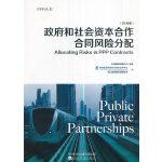 政府和社会资本合作合同风险分配(2016版)