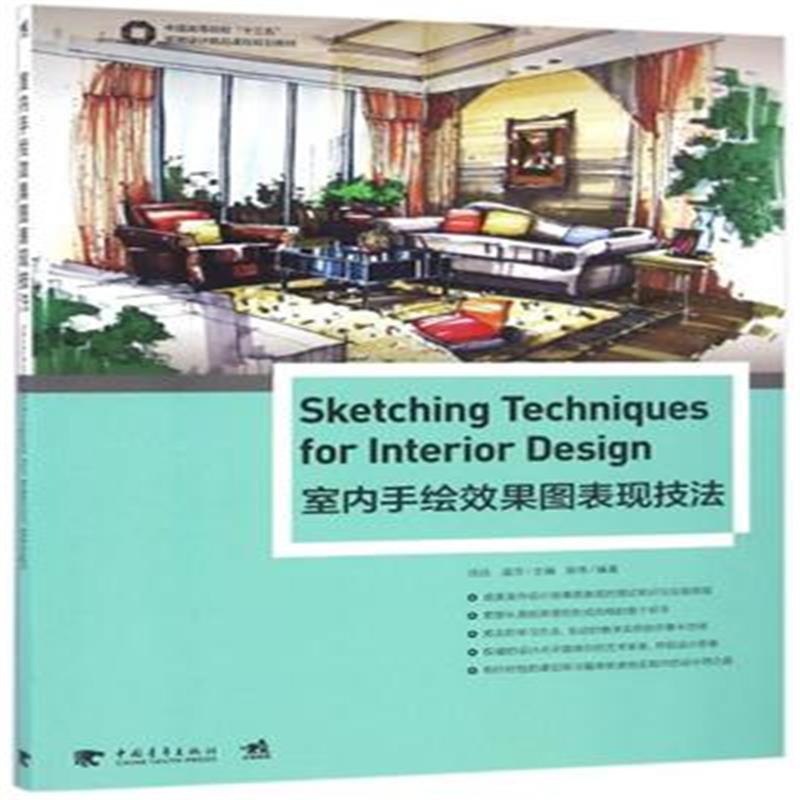 室内手绘效果图表现技法北京新华书店官方旗舰店 品牌承诺 正版保证