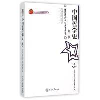 全新正品 中国哲学史(第2版) 北京大学哲学系中国哲学教研室 9787301049303 北京大学