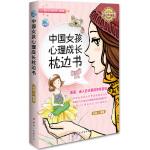 中国女孩心理成长枕边书-魅力彩绘版