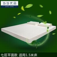 当当优品 乳胶床垫 进口天然护脊椎双人床垫 七区平面款 适用于1.5米床