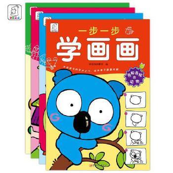 画水果蔬菜动物成人儿童简笔画大全3-6岁入门教程书4册一步一步教你学