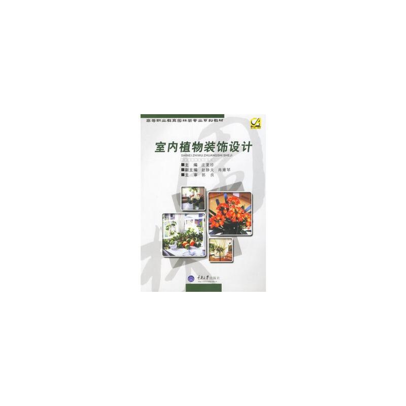 室内植物装饰设计 【正版书籍】