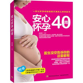 安心怀孕40周
