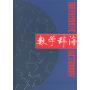 数学辞海(第二卷·精装)