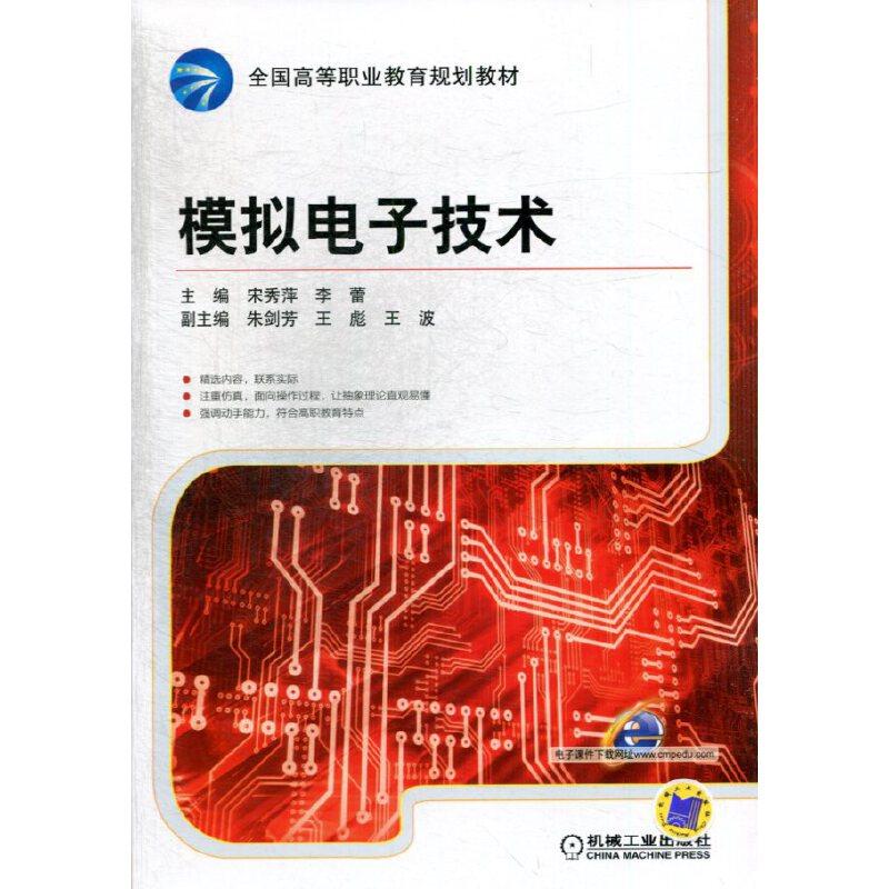 模拟电路 图书封面