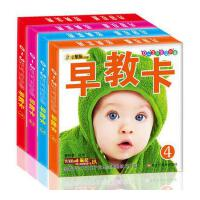 (早教卡)全4本 0-3岁宝宝必备早教卡片 婴幼儿识字图片儿童启蒙书籍 撕不烂全脑开发益智读物 蔬菜水果认物人物1-2岁EQCQ认