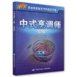 中式烹调师(五级)第2版――1+X职业技能鉴定考核指导手册