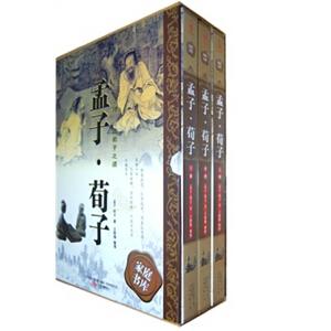 398系列《孟子・荀子》(双色硬壳精装)