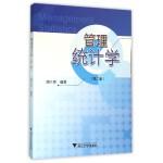 管理统计学 第2版