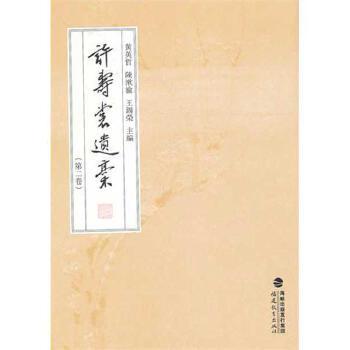 许寿裳遗稿(第2卷)(精)
