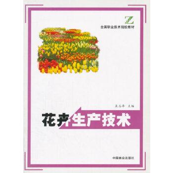 花卉生产技术(职业技术)