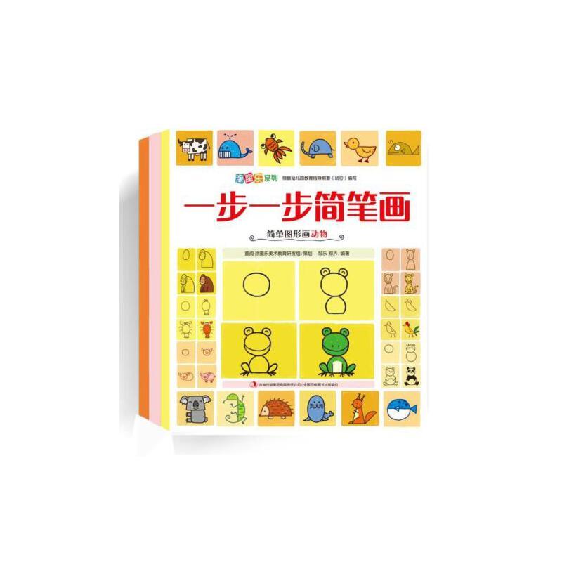 《3册儿童分步学画书一步一步简笔画简单图形画动物