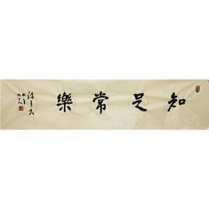《知足常乐》陈立夫-20世纪重要人物之一