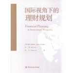 国际视角下的理财规划