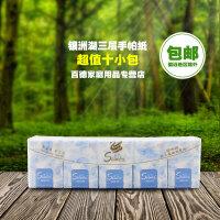 银洲湖 原生纯木浆风情手帕纸三层*10小包
