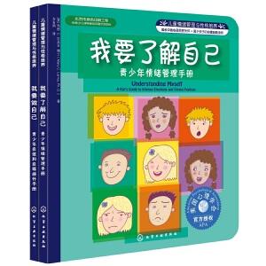 儿童情绪管理与性格培养系列(第7辑):了解自己 做好自己