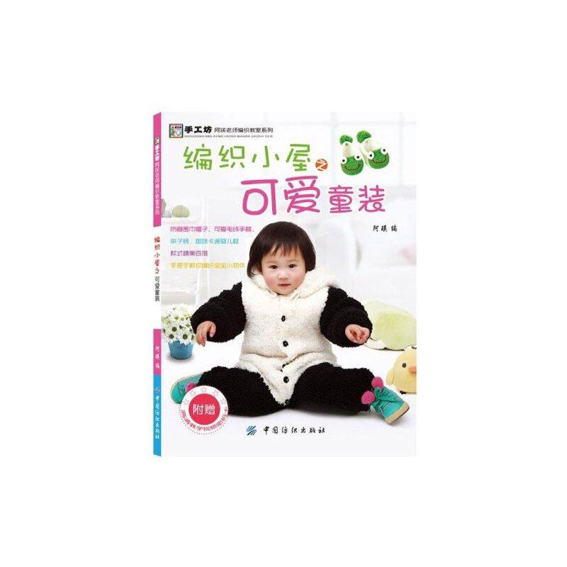 手工坊 阿瑛老师编织教室系列:编织小屋之可爱童装