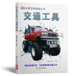 DK儿童百科超级大书:交通工具