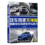 汽车驾驶不神秘:图解汽车驾驶技术与技巧