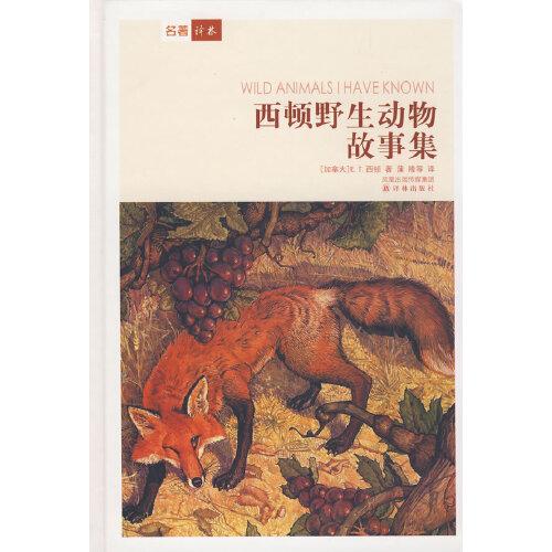 《西顿野生动物故事集(精)》(西顿