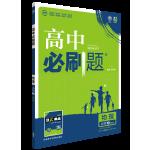 理想树 2017新版 高中必刷题物理必修2:课标版 适用于人教版教材及教学体系 配四色同步讲解狂K重点