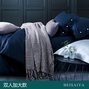 贝赛亚 高端60支贡缎长绒棉床品 双人加大纯色床上用品四件套 帝王蓝