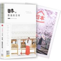 全新正品 日本,隐逸的日常(蚂蜂窝旅行美学系列) 蚂蜂窝;王家敏 9787508661100 中信出版社