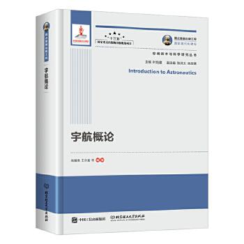 国之重器出版工程 宇航概论