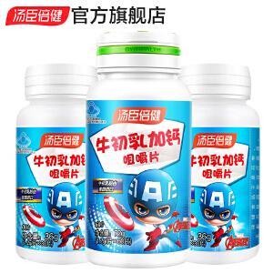 汤臣倍健牛初乳加钙咀嚼片 60片 2瓶 儿童钙片 儿童青少年补钙 奶香味