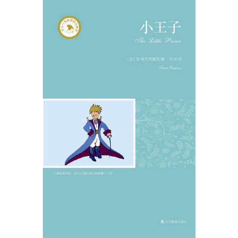 《小王子》((法国)圣61.)【简介图片