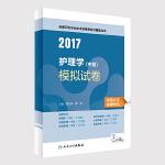 2017全国卫生专业技术资格考试 护理学(中级) 模拟试卷