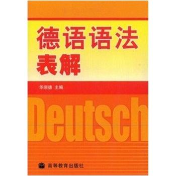《德语语法表解 华宗德