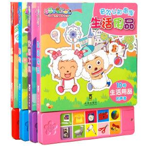 喜羊羊音效认知图库系列 (乐乐趣童书:手指轻轻点一点,各种声音响起来!音、图、儿歌,给孩子一次全方位认知体验。全套包含40种音效帮助孩子认知世界。 全套共4册)
