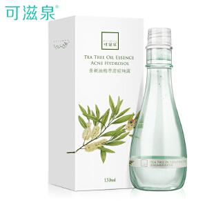 可滋泉 茶树油精萃清痘纯露150ml 控油平衡油脂祛痘补水保湿