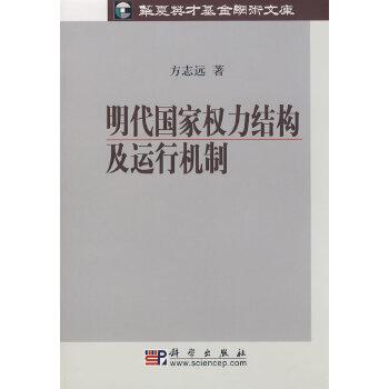 《明代国家权力结构及运行机制》(方志远.)【简介