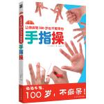 手指操的惊人效果:《让你活到100岁也不痴呆的手指操》(提升智能、学业、记忆力,活到100岁都不痴呆!)