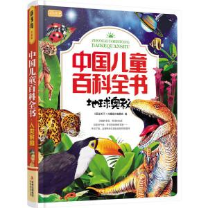 彩书坊:中国儿童百科全书.地球奥秘(学生版)