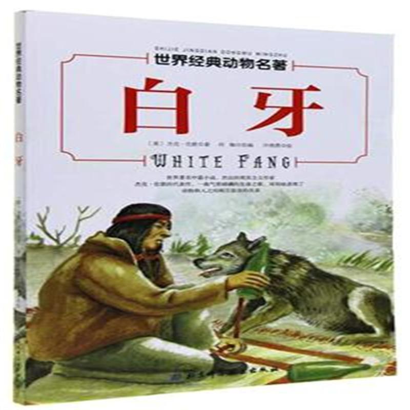 《白牙-世界经典动物名著》
