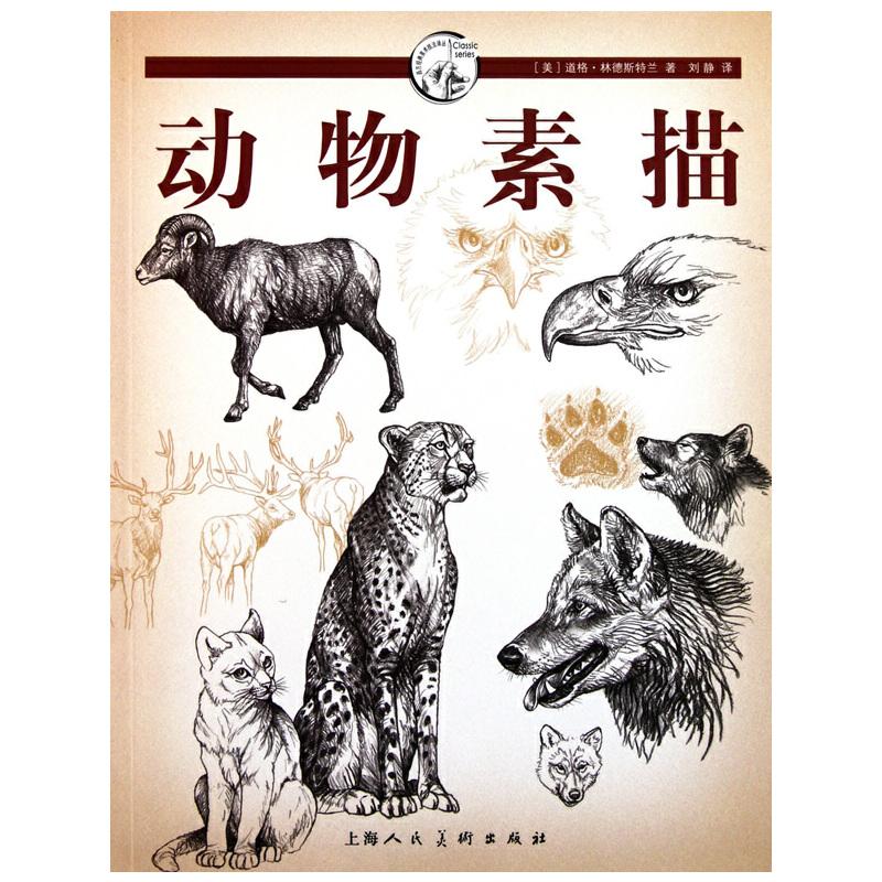 《动物素描---西方经典美术技法译丛-w》(