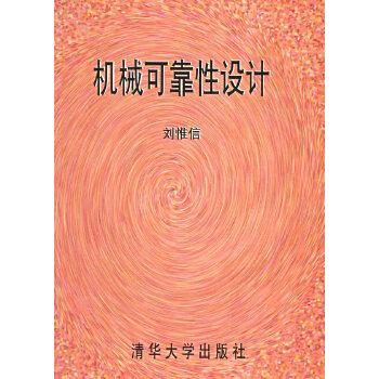 《机械可靠性设计》(刘惟信.)【简介