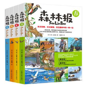 学生版森林报全集少儿8-10-12-14岁畅销图书森林报春夏