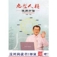 九型人格使用方法 讲师:中原(CD)
