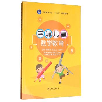 学前儿童数学教育| 9787568404532| 唐海波,吴公玉,吕春晖主编