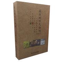 最美的节气诗词:万紫千红总是春(4册)