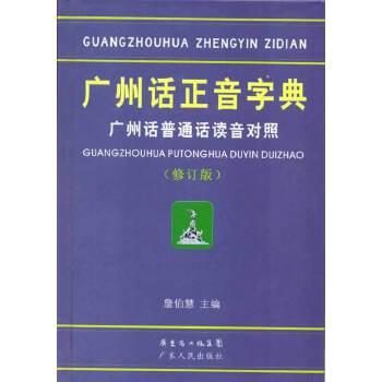 《广州话正音字典广州话普通话读音对照》(詹
