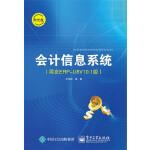 会计信息系统(用友ERP-U8V10.1版)(含DVD光盘1张)