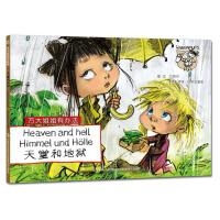 万大姐姐有办法――天堂和地狱(汉德英对照)(全套10册)